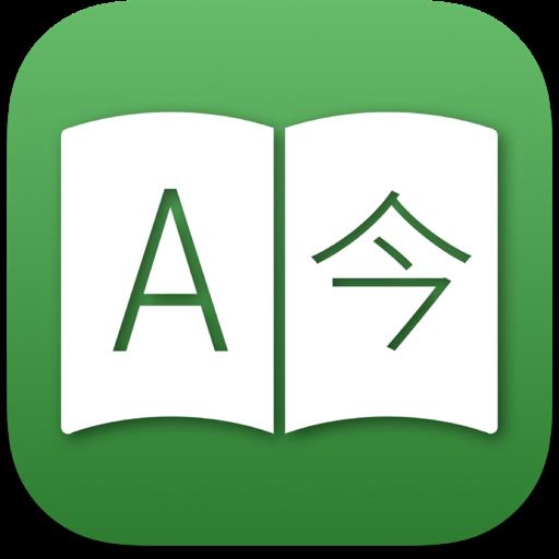 Translatium for Mac(多语言在线翻译工具)v19.11.2中文版